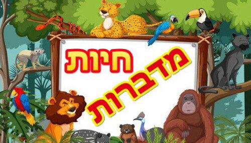 12 סרטי ילדים הכי מצחיקים עם חיות מדברות