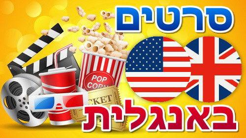 סרטים באנגלית לילדים