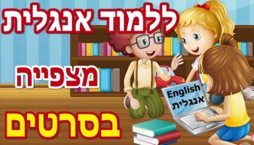 איך ללמוד אנגלית מצפייה בסרטים לילדים?