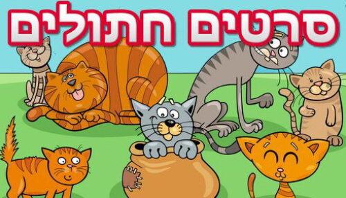 10 סרטים לילדים מומלצים עם חתולים