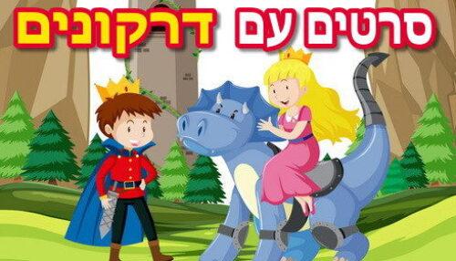 7 המלצות על סרטי ילדים עם דרקונים בתפקיד הראשי